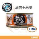 IPET 辛盛狗罐(滷肉+米麥 )110g【寶羅寵品】