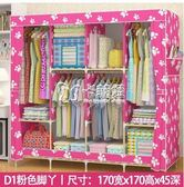 衣柜實木板式2門1.7M寬簡易布藝組裝省空間雙人布衣柜igo  卡菲婭