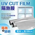 買一送一!【UV Cut Film高隔熱膜】從日本紅回台灣 眾人推薦隔熱紙!-90x180公分(1盒1入)
