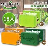 【18入特惠組】印度MEDIMIX 皇室藥草浴 美肌皂  草本香皂