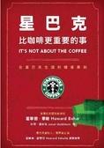 二手書博民逛書店《星巴克:比咖啡更重要的事-i Fortune智富系列02》 R2Y ISBN:9868509181