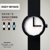 【人文行旅】ISSEY MIYAKE 三宅一生 | TWELVE設計腕錶 SILAP005