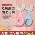 兒童U型寶寶牙刷u形嬰幼兒2-12歲小孩軟毛硅膠口含潔刷牙神器電動【小玉米】