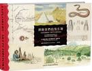 探險家們的寫生簿:70位探險家的冒險生平...