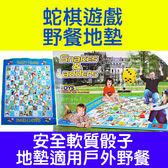 (限宅配)蛇棋遊戲野餐地墊 野餐墊 兒童桌遊 聚會遊戲
