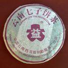 【歡喜心珠寶】【雲南紫大益七子餅茶】早期普洱茶生茶餅,不知年份2005年前,生茶357克/餅。