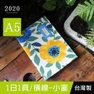 珠友 BC-50423 2020年A5/...