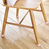 椅腳墊 保護套 防滑墊 桌腳墊 通用型 桌椅 靜音 防水 矽膠防滑桌腳套(4入) 【N128】慢思行