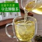 歐可茶葉 D04冷泡茶 鮮綠茶(30包/盒)