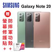 Samsung Galaxy Note 20 5G (8G/256G) 6.7 吋 智慧型手機《贈 玻璃保貼+軍功殼+128G記憶卡》[24期0利率]