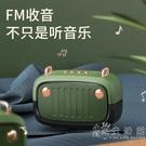 藍芽音箱迷你小音響3d環繞家用重低音炮大音量立體聲 小時光生活館