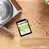 記憶卡sd卡32g內存卡100MB/s高速數碼相機攝像機SDHC大卡佳能尼康索尼 榮耀3C