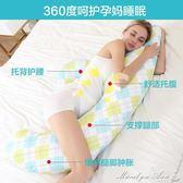 孕婦枕頭護腰側睡枕孕期睡覺側臥枕孕托腹抱枕多功能u型神器用品 YXS瑪麗蓮安