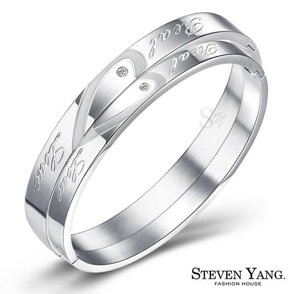 情侶手環STEVEN YANG西德鋼飾「執迷不悔」對手環 愛心 銀色款*單個價格*