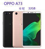 【刷卡分期】OPPO A73 6 吋 32G 4G + 3G 雙卡雙待 支援臉部辨識、指紋辨識