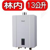 (全省安裝) Rinnai林內【RUA-C1300WF】13公升數位恆溫FE強制排氣屋內型熱水器