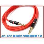 紅色高傳真 3.5四極 公 - 公耳機線 1米