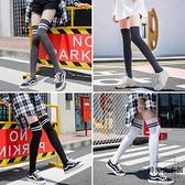 4雙 長筒襪女過膝潮高筒長襪街頭小腿襪女中筒冬【時尚大衣櫥】