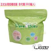 正品經銷-日本 WOOLY 二草 - 顆粒牧草 營養成分近似二切牧草 (非代購)