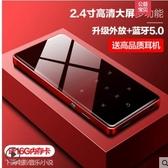MP3 MECHEN S3藍芽mp3播放機mp4觸控式螢幕2.4可擕式隨身聽學生版mp5外放 玫瑰
