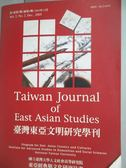 【書寶二手書T5/大學社科_XAW】台灣東亞文明研究學刊-第2卷第2期_台大人文社會高等研究院
