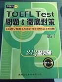 (二手書)TOEFL TEST問題徹底對策-TOEFL1