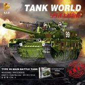 積木玩具 益智拼裝玩具軍事人仔99式坦克模型【奇趣小屋】