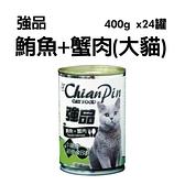強品-大貓-鮪魚+蟹肉400G*24罐-箱購