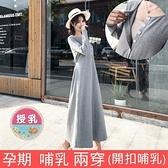 漂亮小媽咪 韓國洋裝 【D5088】 修身 顯瘦 開襟 長袖 長裙 孕婦洋裝 孕婦裝 長洋裝 []