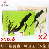 2018春 和平區農會台灣茶王梨山茶比賽5星  雙盒優惠!! 峨眉茶行