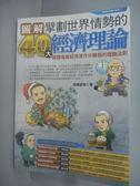 【書寶二手書T6/財經企管_HQH】擘劃世界情勢的40大經濟理論_程韻璇