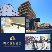 【台東】曙光渡假酒店曙星星親子主題房(含4早2晚)+2張賽車券