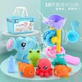兒童洗澡玩具戲水套裝噴水槍女孩男孩益智【聚可愛】