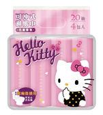 Kitty 可沖式花果香 濕紙巾20抽*4包/組  *維康