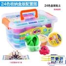 超輕粘土兒童無毒橡皮泥彩泥太空水晶黏土沙24色套裝玩具【英賽德3C數碼館】