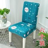 椅套 餐廳連體座椅套簡約家用彈力酒店椅子套通用餐桌凳子套罩布藝北歐