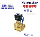 【七星淨水】常開式電磁閥4分牙口. RO...