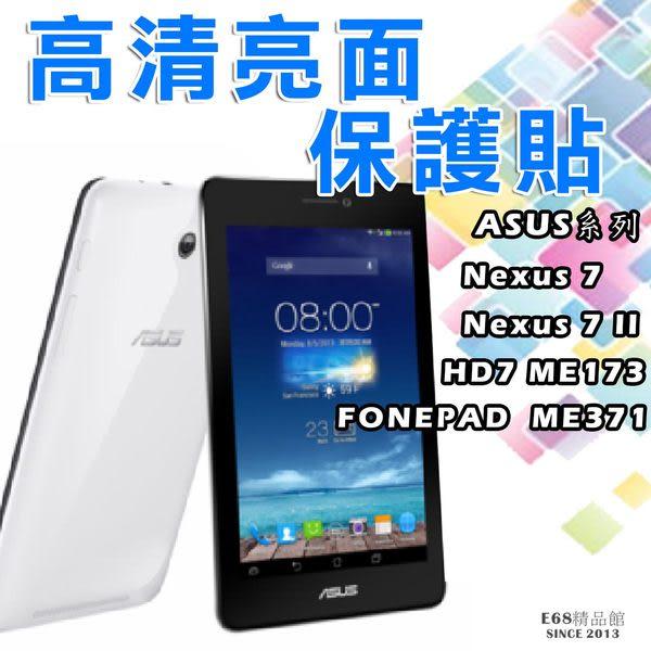 E68精品館 華碩 ASUS HD7 ME173/FONEPAD 高清 平板保護膜 螢幕貼膜 保護膜 Nexus 7 二代 亮面 保貼