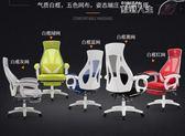 電競椅 家用辦公椅老板椅子職員椅可躺轉椅網布座椅 數碼人生igo
