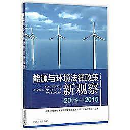 簡體書-十日到貨 R3Y【能源與環境法律政策新觀察(2014-2015)】 9787511125460 中國環境出版社