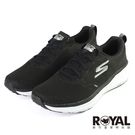 Skechers Go Run Pure 2 黑白 固特異橡膠底 慢跑鞋 男款 NO.B2119【新竹皇家 246012BKW】