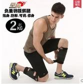 設計師美術精品館型男隱形可調節鋼板綁腿沙袋綁手負重跑步鉛塊臂部運動鍛煉裝備包