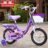 鳳凰兒童自行車女孩寶寶童車12-14-16-18寸男孩自行車6-7-8-9-10歲 QM 向日葵
