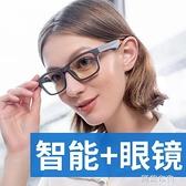 藍芽眼鏡 定向音頻眼鏡藍芽耳機智慧無線夜護眼防藍光輻射多功能偏光 阿薩布魯