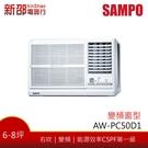 *新家電錧*【SAMPO聲寶 AW-PC50D1】變頻冷專窗型(右吹)~包含標準安裝