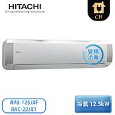 [HITACHI 日立]17-21坪 尊榮系列 2級 變頻冷專 一對一分離式冷氣 RAS-125JXF/RAC-125JX1