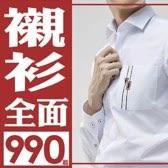 70周年襯衫特價990起
