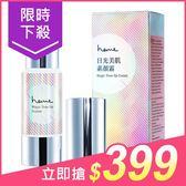 heme 喜蜜 日光美肌素顏霜(30ml)【小三美日】免卸妝 原價$469