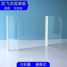 透明食堂防飛沫隔離板簡易餐桌分隔板學校課桌隔斷學生桌面阻隔板快速出貨