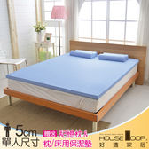 House Door 大和布套 5cm乳膠床墊抗菌保潔組-單人3尺(天空藍)